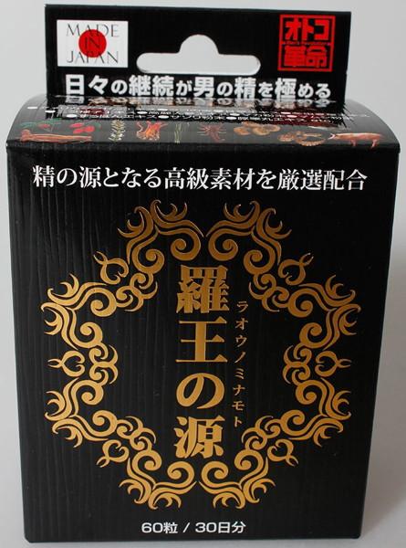 【賞味期限1~6ケ月】 羅王の源